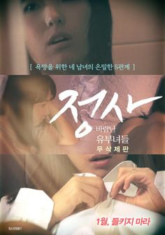 An Affair- Cheating Housewive Full Korea 18+ Adult Movie Online Free
