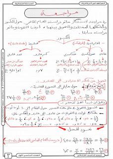 المجتهد في الرياضيات الصف الخامس الإبتدائى الترم الاول إبداع