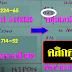 มาแล้ว...เลขเด็ดงวดนี้ 3ตัวตรงๆ หวยทำมือ CHATWAT NIPON งวดวันที่ 16/10/60