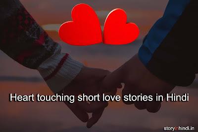 cute heart touching short shchool love stories in hindi