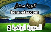 مشاهدة قناة السعودية الرياضية 2 بث مباشر لايف بدون تقطيع ksa sports 2hd