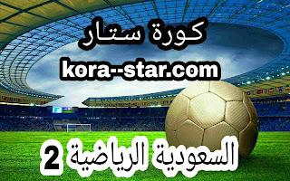 كورة ستار بث مباشر قناة السعودية الرياضية 2 ksa sports 2 kora star