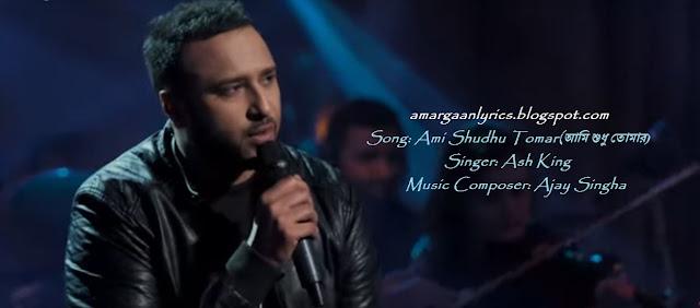 Ash king   Ami shudhu tomar lyrics
