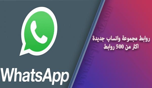 اليك قائمة اكثر من 500 روابط مجموعة Whatsapp مخنلفة