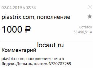 Выплата 1000 рублей