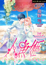 Erotic Fairy Tales - The Little Mermaid Manga