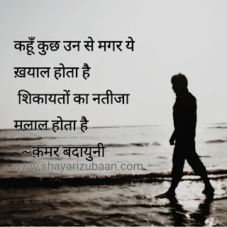 Best shayari on shikayat lafz