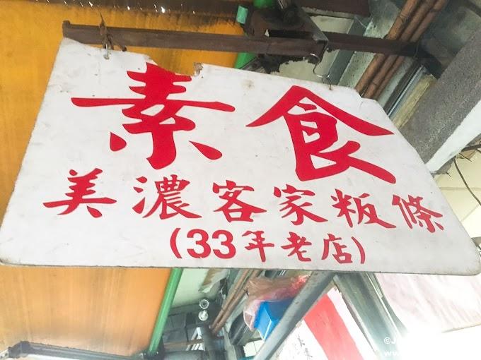 食|台北【信義區】素食客家美濃板條-傳統市場內的味道