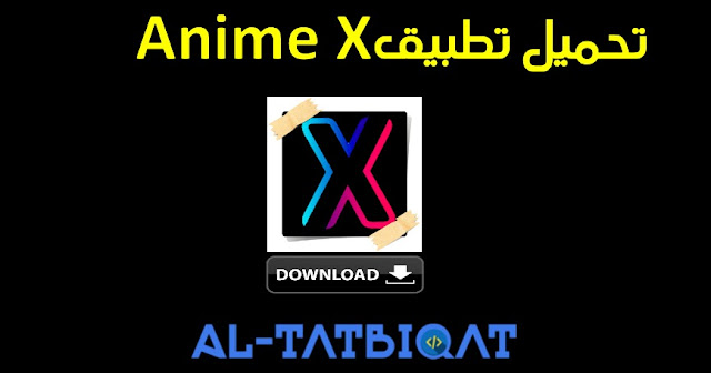 تحميل تطبيق Anime X 2020 انمي اكس لمشاهدة الانمي المترجم