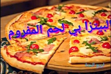 بيتزا بي اللحم المفروم