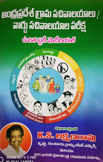 AP Grama / Ward Sachivalaya Materials All subjects by MLC Kslakshmana Rao