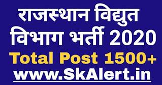 Rajasthan JVVNL Recruitment 2020 for 1540 Vacancy Online Application Form