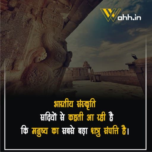 Culture Quotes in Hindi And English