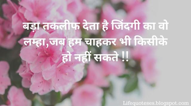 breakup status hindi