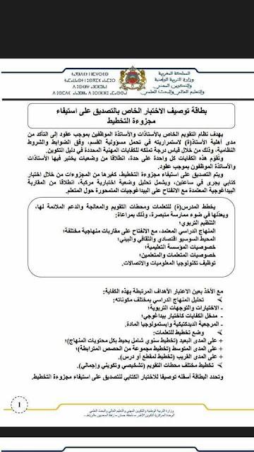 توصيف الإختبار الخاص بالتصديق على استيفاء مجزوءة التخطيط. فوج 2016