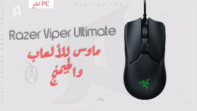 ماوس الالعاب Razer Viper Ultimate :