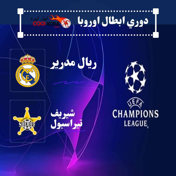 تقرير مباراة ريال مدريد ضد  شيريف دوري ابطال اوروبا
