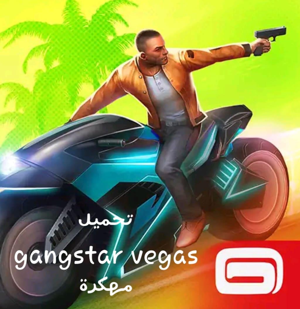 تحميل لعبة gangstar vegas مهكرة من ميديا فاير