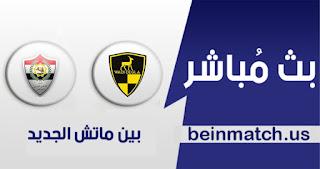 مشاهدة مباراة وادي دجلة والانتاج الحربي بث مباشر اليوم 13-01-2020 في الدوري المصري