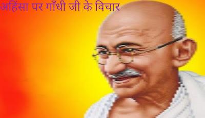 गांधी जी के अहिंसा पर विचार