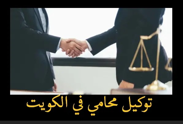 توكيل محامي في الكويت