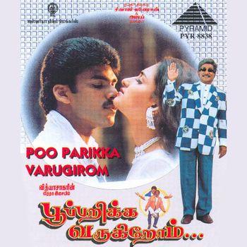 Kannathil kannam vaithu mp3 song download masstamilan
