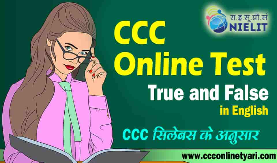 Online Test for CCC Exam True and False Questions in English,CCC Online Test True and False Questions English Part 1, Online Test for CCC Exam True and False Questions, CCC Test in English True and False, True and False Questions, True and False CCC Test in English.