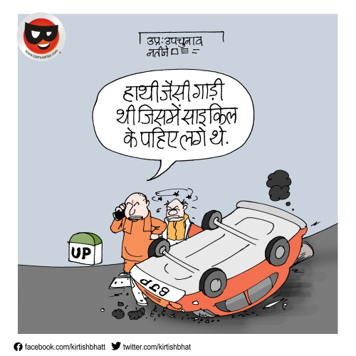 bjp cartoon, yogi adityanath cartoon, election result, , daily Humor, indian political cartoon, cartoons on politics, bbc cartoons, hindi cartoon, indian political cartoonist, Gorakhpur by polls