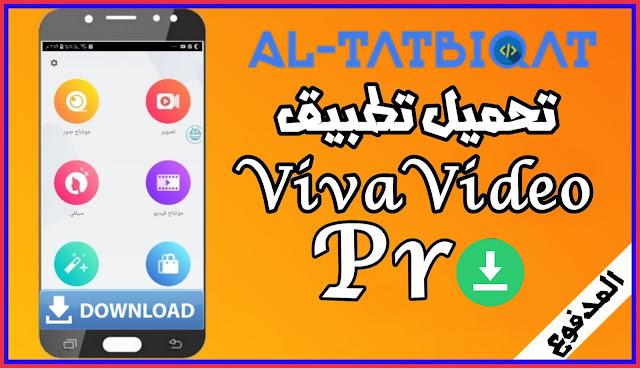 تحميل تطبيق VivaVideo PRO 2020 النسخة المدفوعة