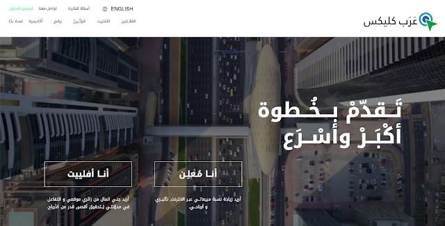التسويق بالعمولة مع علي اكسبرس ومنصة عر كليكس العالمية