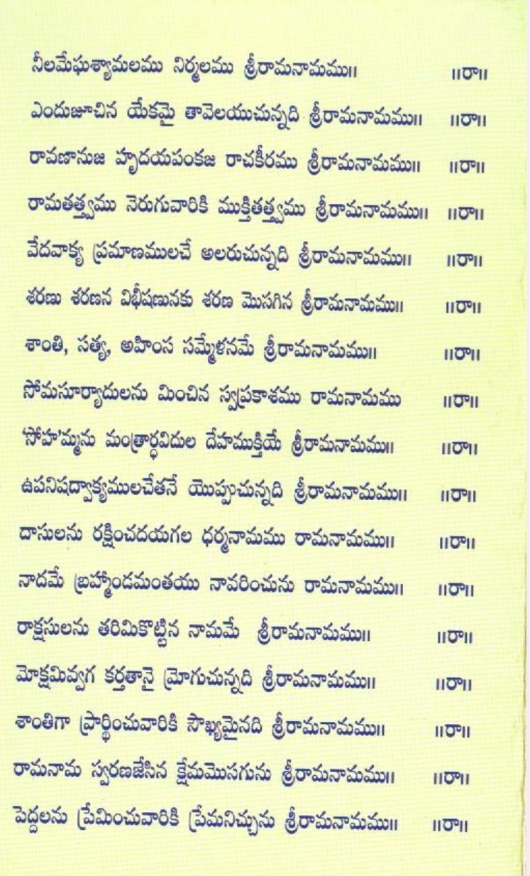 Online Pdf Kanakadhara Stotram Telugu