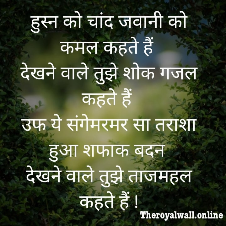 Romantic shayari lover