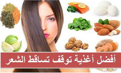 أفضل 10 أغذية توقف تساقط الشعر