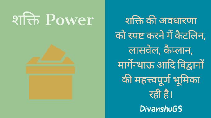 शक्ति Power