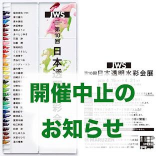 第10回日本透明水彩会(JWS)展、中止のお知らせ