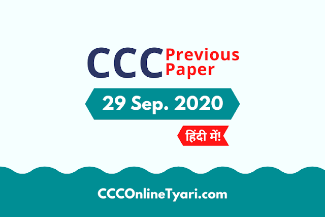 29 September 2020 Previous Paper of CCC NIELIT with All Answers in Hindi | CCC Old Papers