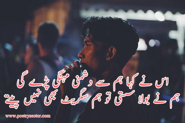 Cigarette Poetry, Cigarette Poetry in urdu, Cigarette Poetry in Hindi, Smoking Poetry in 2 Lines     Smoking Images