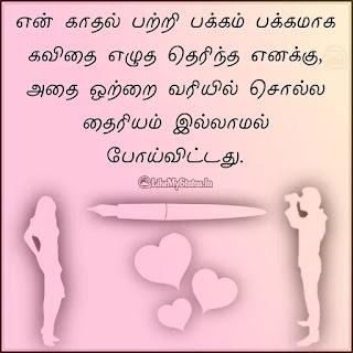 Un told love tamil Kavithai