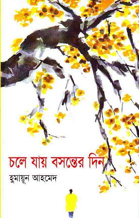 Chole Jay Bosonter Din By Humayun Ahmed - Humayun Ahmed Pdf