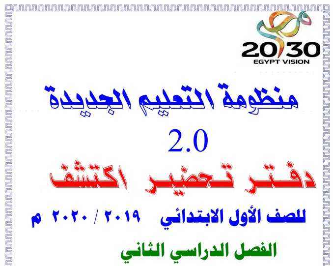 دفتر تحضير منهج اكتشف الصف الأول الفصل الدراسي الثاني 2020