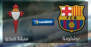مشاهدة مباراة برشلونة وسيلتا فيجو بث مباشر 09-11-2019