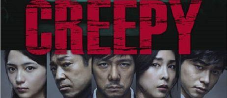 Affiche de Creepy de Kiyoshi Kurosawa (2016)