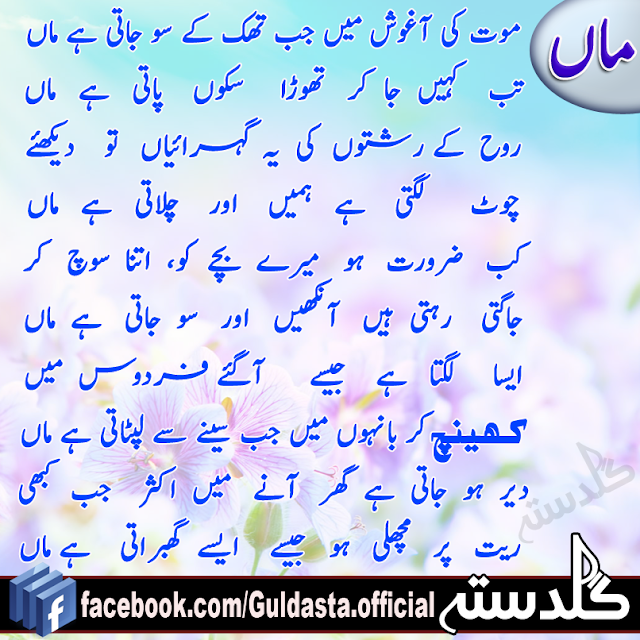 mother poetry in urdu,urdu poetry on mother by allama iqbal,urdu poetry on mother death,maa poetry in urdu,urdu poetry on mother death,mother poetry in urdu,urdu poetry on mother by allama iqbal,mother quotes in urdu with images