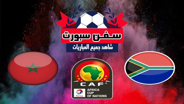 موعدنا مع مباراة المغرب وجنوب إفريقيا  بتاريخ01/07/2019 كأس الأمم الأفريقية