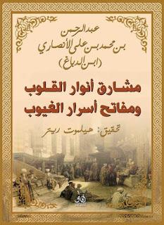 مشارق أنوار القلوب و مفاتح أسرار الغيوب-2
