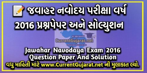 Jawahar Navodaya Exam Old Paper 2016 And Answer Key – www.navodaya.nic.in