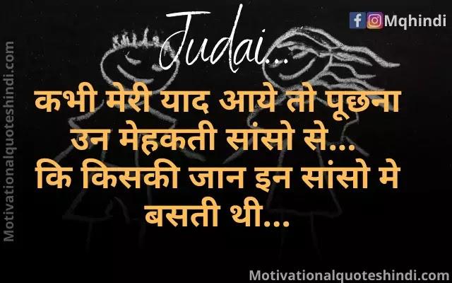 Judai Shayari In Hindi 140