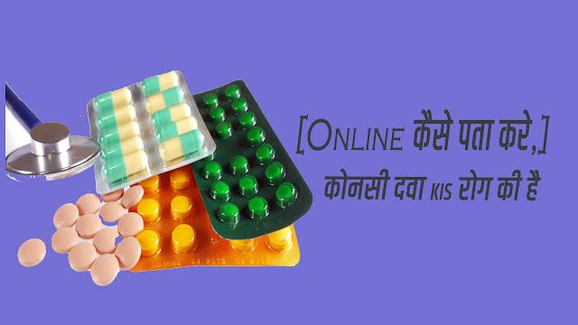 Online कैसे पता करे, konsi दवा किस रोग( बीमारी) ki hai जानिए puri jankari all languages me