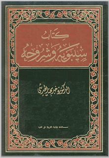 تحميل كتاب سيبويه وشروحه pdf خديجة الحديثي