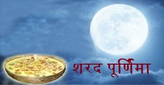 लोक संस्कृति आ शरद पूर्णिमा उदय नारायण सिंह Uday Narayan Singh, Sharad Purnima